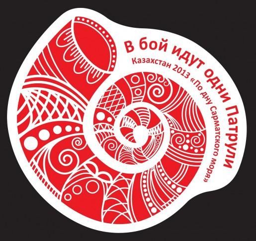 """В бой идут одни Патрули - Казахстан 2013 """"По дну Сарматского моря"""""""